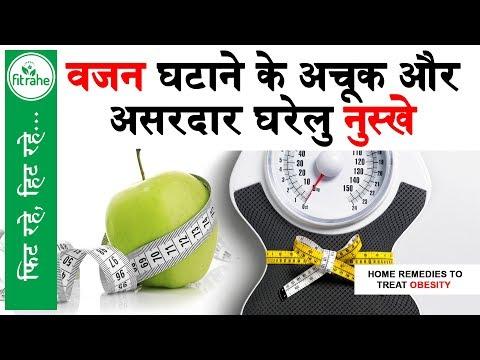 जानिये,-मोटापा-कम-करने-का-तरीका- -weight-loss-tips-in-hindi- -gharelu-nuskhe- -weight-loss-foods