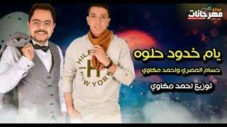 مهرجان يام خدود حلوه - حسام المصرى و احمد مكاوى - توزيع احمد مكاوى