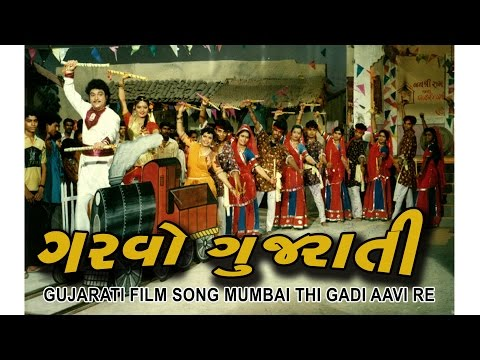Mumbai Thi Gadi Aavi Re -Prachin Gujarati Garba Song | Naresh Kanodiya Gujarati Movie GARVO GUJARATI