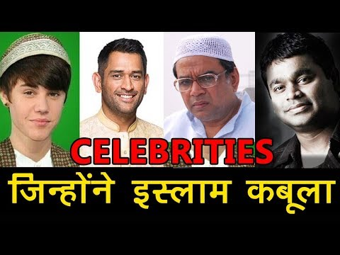 Celebrities Who Converted To Islam | Bollywood Actors Converted to Islam from YouTube · Duration:  1 minutes 28 seconds