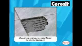 Укладка плитки в ванной комнате. Смеси: Церезит СМ 16, СЕ 40, CS 25(, 2013-10-18T10:33:06.000Z)