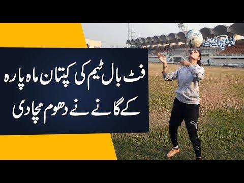 Pakistan's Female International Footballer   Watch How Syeda Mahpara Broke The Stereotypes