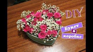 Как сделать букет / Уроки флористики/ Букет в коробке /  bouquet in a box