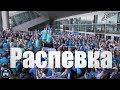 Распевка перед матчем Зенит-Тамбов  14.07.2019