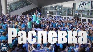 Скачать Распевка перед матчем Зенит Тамбов 14 07 2019