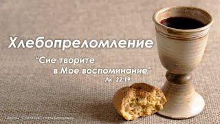 03 октября 2021 (утро) / Хлебопреломление  / Церковь Спасение