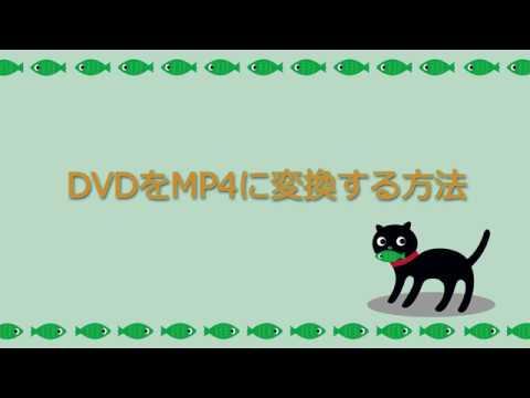Mp4 に を 変換 dvd DVD MP4変換:DVDをMP4動画に一発変換、iPod/PSP/携帯/MP4プレイヤーサポート