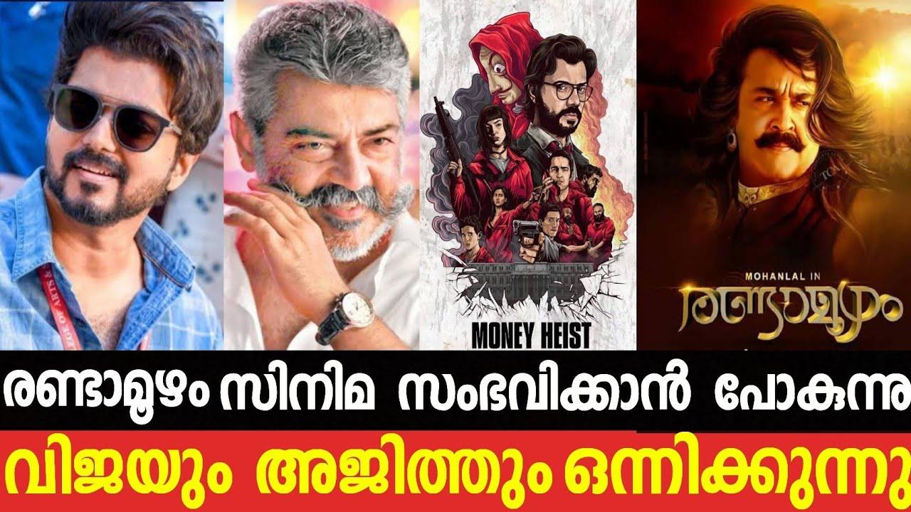 Thalapathy Vijay and Thala Ajith Movie|Randamoozham Movie going to Happening|Bruce Lee Unni Mukundan