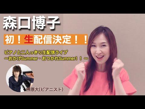 7/11森口博子初の生配信LIVE決定!! - YouTube