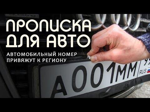 Прописка для авто.  Новые изменения в  правила  регистрации авто