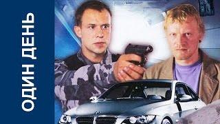Один день Фильм HD Криминальный боевик Russkoe kino Boevik Kriminal Drama Odin den