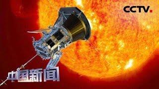 [中国新闻] 中国将展开太阳探测 力争2年内执行发射任务   CCTV中文国际