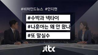[비하인드 뉴스] 수박과 넥타이 / 나훈아는 왜 안 왔나 / 또 말실수