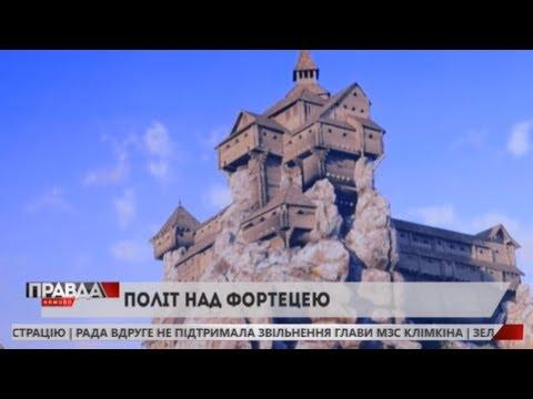 НТА - Незалежне телевізійне агентство: Машина часу у Тустані
