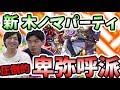 【モンスト】新ノマクエ〜木属性(木ノマ)〜 くろすけのノマパーティを紹介!【よーくろGames】