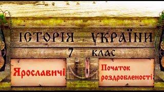 Ярославичі (укр.) Історія України, 7 клас.