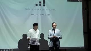 Из выступления врио Главы РС (Я) Айсена Николаева на выпускном IT школы А. Илларионова