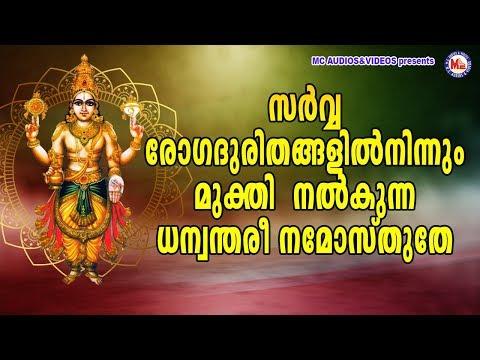 സർവ്വരോഗദുരിതങ്ങളിൽനിന്നും-മുക്തിനൽകുന്ന-ശ്രീധന്വന്തരീ-നമോസ്തുതേ-|-new-hindu-devotional-songs
