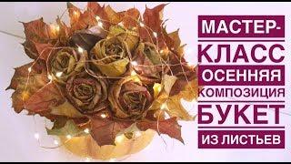 Осенняя композиция | Букет из листьев
