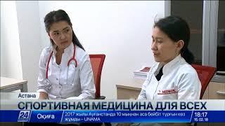 видео Спортивная медицина