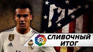 видео: Атлетико - Реал Мадрид 1:3   Не заметив   Сливочный итог