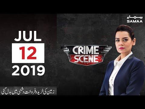 Zameen ki khareed o farokht dushmani mein badal gai | Crime Scene | 12 July 2019