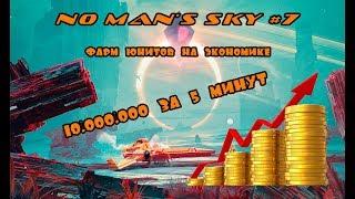 No Man's Sky Next - Выживание и прохождение