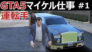 【GTA5】マイケルのお仕事#1 【リムジン】二度と乗りたくない車!【坂道で滑りまくる】 マイケル 検索動画 20