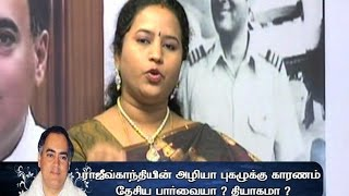 Rajiv Ghandhi BirthDay Special Pattimandram | 20 AUG 2013 | Vasanth TV