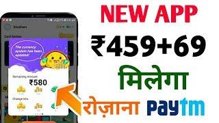 New Earning App 2020 | New App To Earn Free Paytm Cash In 2020 || Best Earning Apps 2020