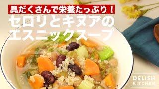 具だくさんで栄養たっぷり!セロリとキヌアのエスニックスープ | How To Make Ethnic Soup with Celery and Quinoa