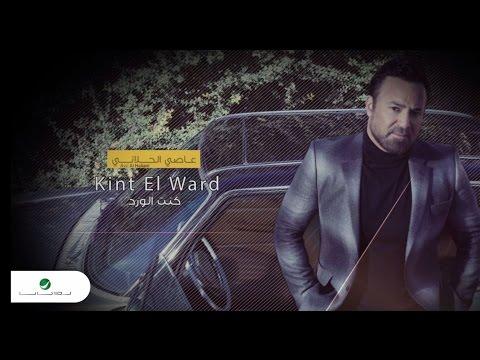Assi Al Hallani ... Kint El Ward - With Lyrics | عاصي الحلاني ... كنت الورد - بالكلمات