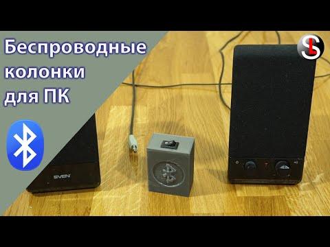 Как сделать из обычных колонок или наушников беспроводные с помощью Bluetooth-модуля VHM-314