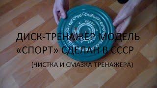 ДИСК ТРЕНАЖЕР модель «СПОРТ» сделан в СССР (чистка и смазка тренажера)