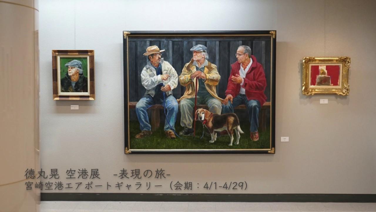 徳丸晃 空港展 -表現の旅- movie01.