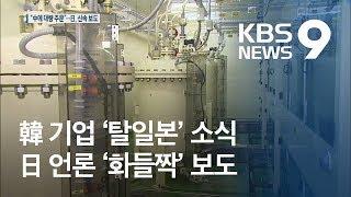 """""""한국, 불화수소 중국서 공급""""…일본 언론 '화들짝' 보도 / KBS뉴스(News)"""