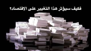 كيف يؤثر تغير التقويم من هجري إلى ميلادي على الاقتصاد في السعودية؟
