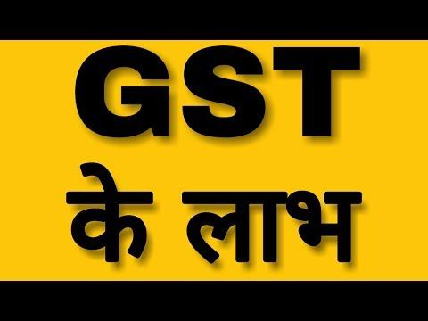GST Bill - 8 Benefits | Goods and Services Tax - Vishal Malik