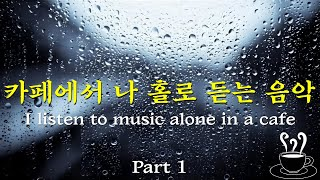 카페에서 나 홀로 듣는 음악 Part1 (경음악) I listen to music alone in a cafe (Light Music)