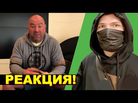 РЕАКЦИЯ! ДАНА УАЙТ О БОЕ ХАБИБ-ФЕРГЮСОН | КАК СПАСТИ UFC 249? СВЕЖИЕ НОВОСТИ ММА