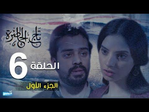 Tej El Hadhra Episode 06 Partie 01