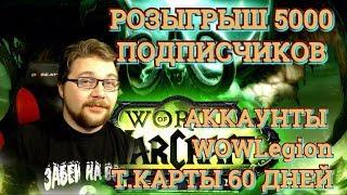 WoW Legion 7.3  Розыгрыш на 5000 подписчиков!