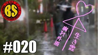 「呪ギャル」の監督夏目たいちろうとアシスタント西川千尋が幽霊退治! ...