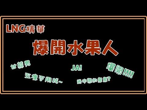 LNG精華20190414  爆開水果人