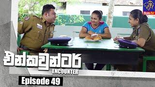 Encounter - එන්කවුන්ටර් | Episode 49 | 19 - 07 - 2021 | Siyatha TV Thumbnail