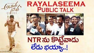 Rayalaseema Public Talk On Aravinda Sametha Movie   Jr NTR   Trivikram   NTR Fans Hungama At Theater