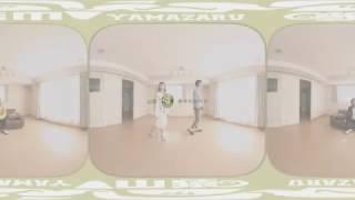 山猿「幸せのありか」VRMV 出演:奥仲麻琴、岩井拳士朗 ヘッドマウント...
