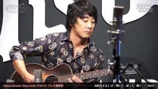 山崎まさよしも登場! Gibson Brands Showroom TOKYOプレス発表会レポー...