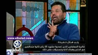 رجب حميدة: أحمد عز «كبش فداء» للنظام السابق ..فيديو