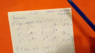 196 Алгебра 9 класс. Представьте в виде квадрата, в виде куба. Тема степень с дробным показателем